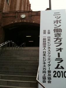 ニッポン働き方フォーラム2010