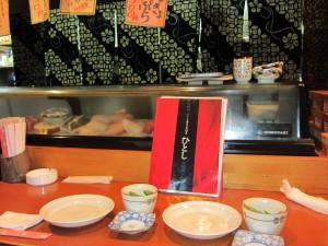 まぐろ専門寿司店ひとし