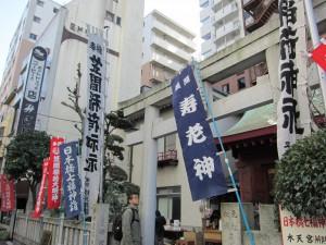 笠間稲荷神社(寿老神)