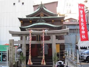 寶田恵比寿神社(恵比寿様)