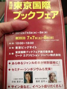 東京国際ブックフェアで京極夏彦氏の講演会