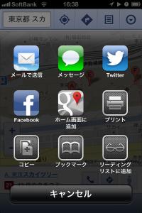 safariのgoogle マップをホーム画面に追加
