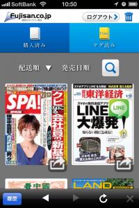 「FjisanReader」雑誌がタダ読みできるアプリ