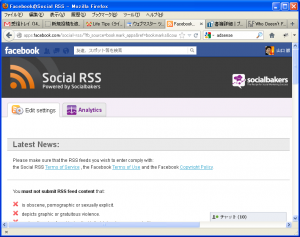 facebookアプリ「Social RSS」