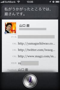 Siriで個人情報を抜かれる恐れあり