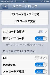 Siriのロックにアクセスを許可をオフに設定