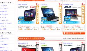 0円PCは本当に0円か?